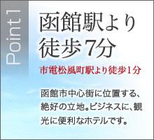函館駅より徒歩7分