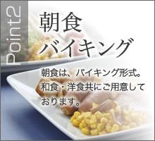 朝食バイキング500円
