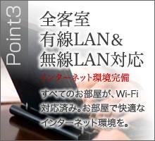 全客室有線/無線LAN対応