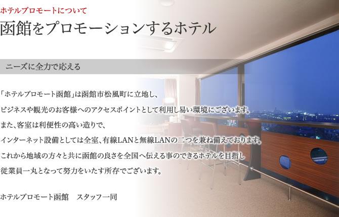 函館をプロモーションするホテル