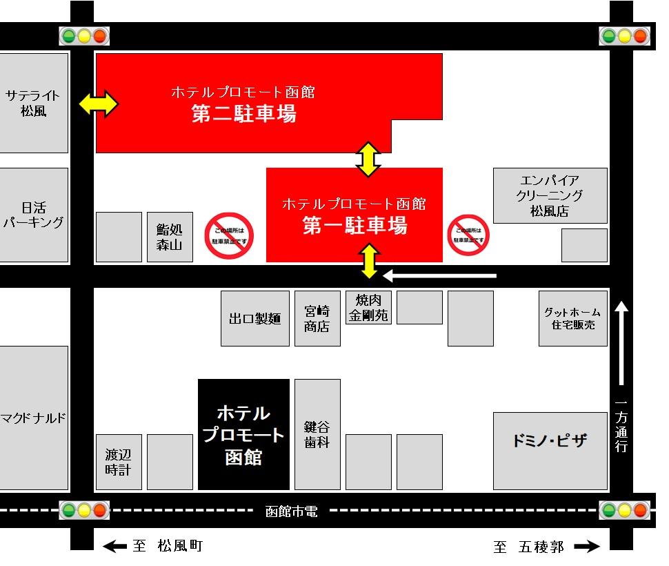 ホテル プロモート 函館