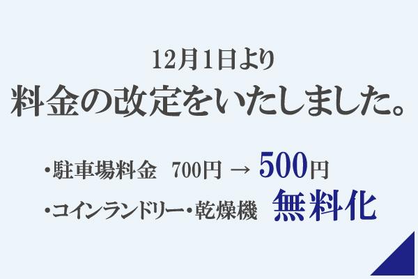 12月1日より料金改定、客室数変更しました。